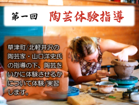 第一回 陶芸体験