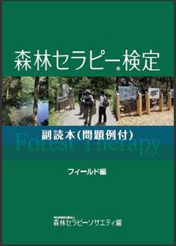 森林セラピー検定テキスト副読本フィールド編