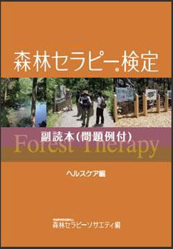 森林セラピー検定副読本ヘルスケア編