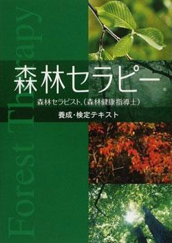 森林セラピー検定テキスト