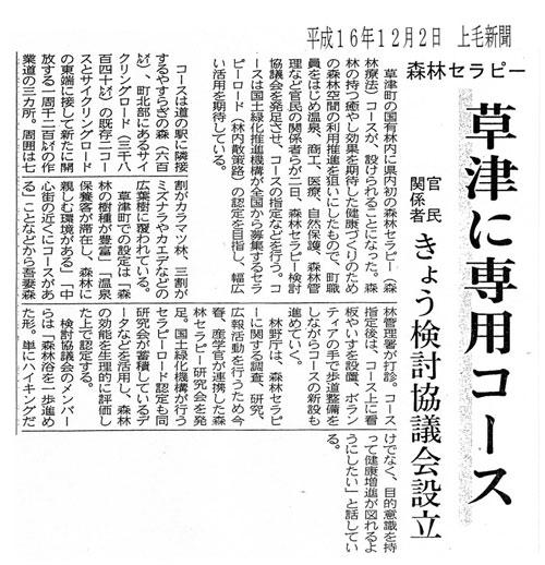 2004年12月2日 上毛新聞