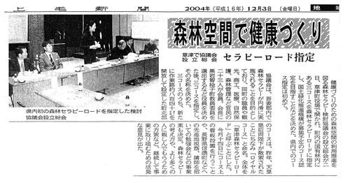 2004年12月3日 上毛新聞