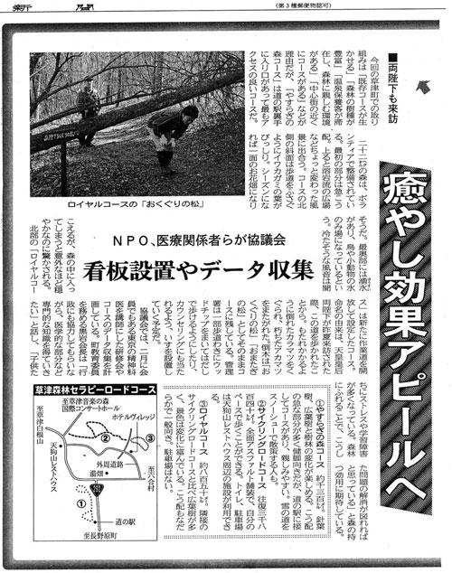 2004年12月30日 上毛新聞2
