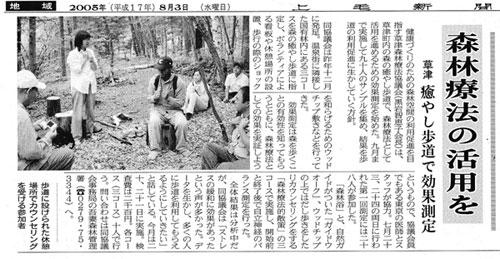 2005年8月3日 上毛新聞
