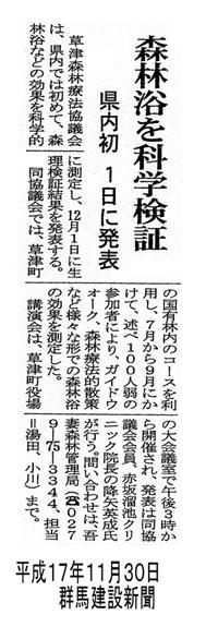 2005年11月30日 群馬建設新聞
