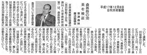 2005年12月8日 日刊木材新聞